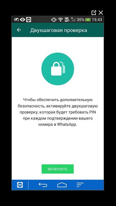 Создание пин-кода повторной регистрации номера в WhatsApp