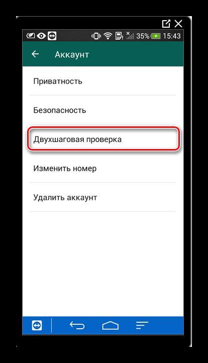 Включение дополнительной защиты номера WhatsApp