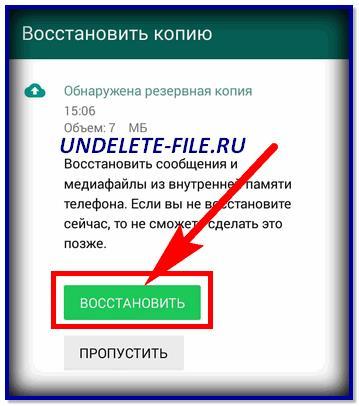 Восстановление переписок и файлов после установки