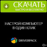DriverPak скачать бесплатно