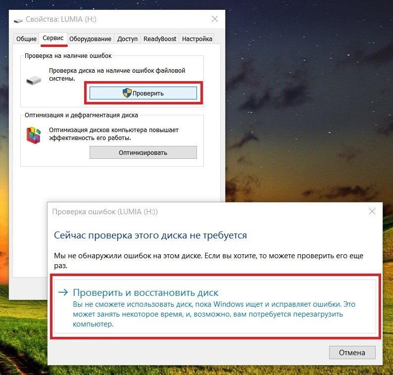 Проверка диска на ошибки файловой системы