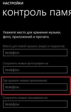 Контроль памяти в Lumia