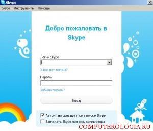 Стартовая страница Skype
