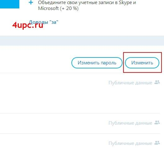 Как изменить личные данные в программе skype