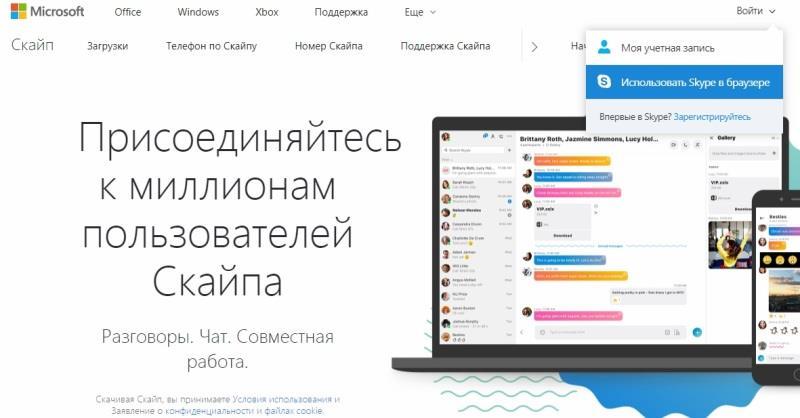 Как войти в Скайп через браузер онлайн