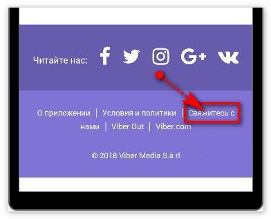 Связь с техподдержкой Viber через мобильное приложение