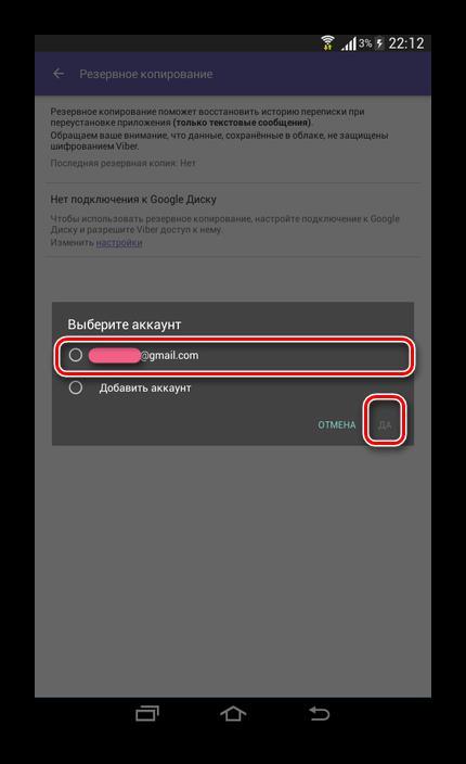 Выбор соответствующей учетной записи Google, привязанной к e-mail, для подключения к Viber