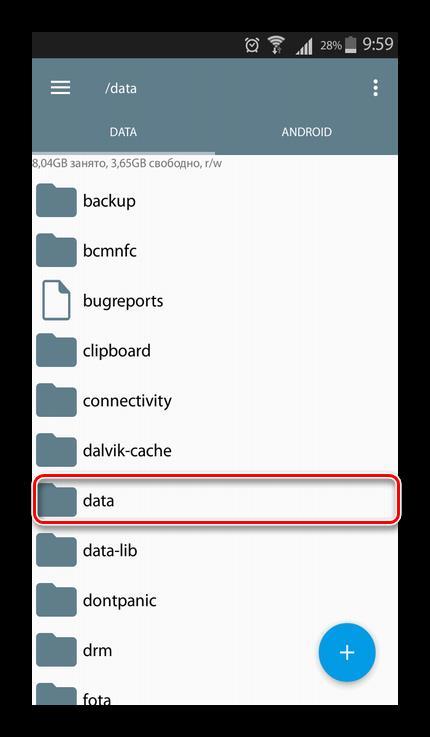 Папка data в папке data в Root Explorer