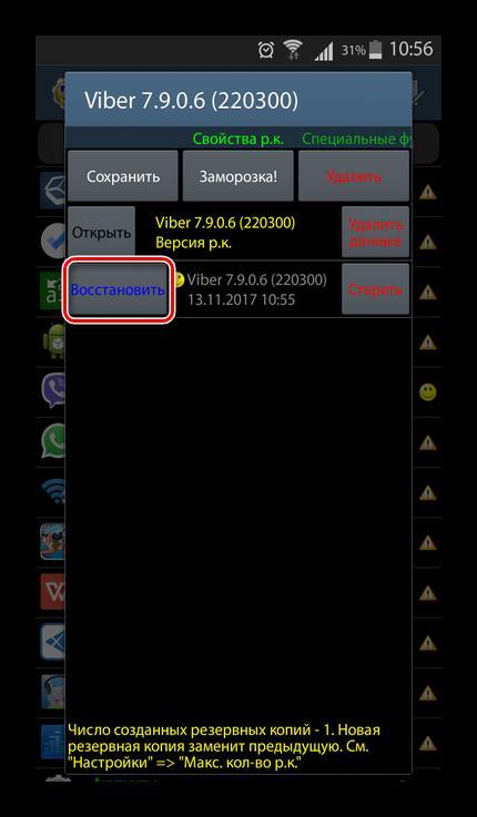 Восстановление Viber из резервной копии в Titanium BackUp