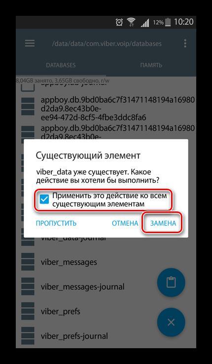 Копирование с заменой файлов Viber на другом телефоне через Root Explorer