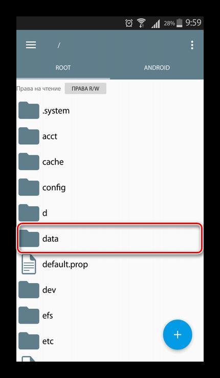 Папка data в корневом системном каталоге Root Explorer