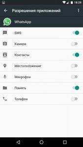 Полный доступ. WhatsApp запрашивает доступ ко многим данным, начиная с Android 6 возможно ограничить права доступа.