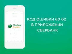 Сбербанк Онлайн код ошибка 60-02 при входе в приложении
