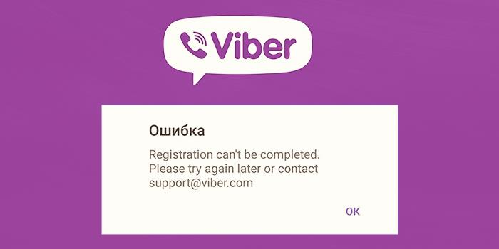 Viber ошибка Registration can't be completed. Please try again later or contact