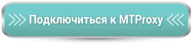 картинка: mtproxy для telegram
