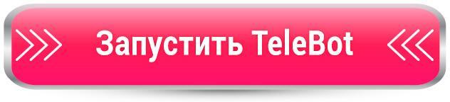 картинка: прокси бот для обхода блокировки телеграм