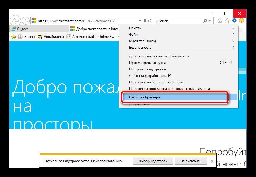 Белый экран при запуске Skype