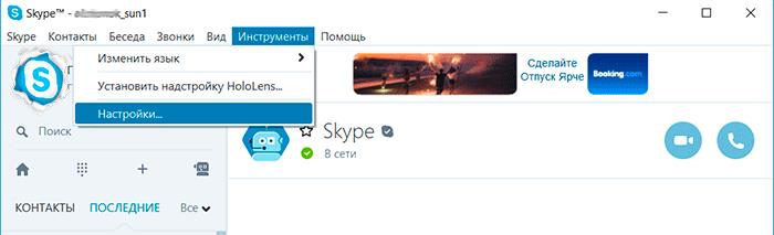 Как включить звук в Skype