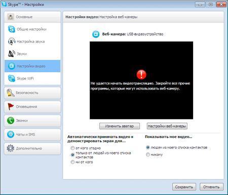 Настройка веб-камеры в скайпе