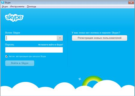 Главное окно первого запуска программы Skype