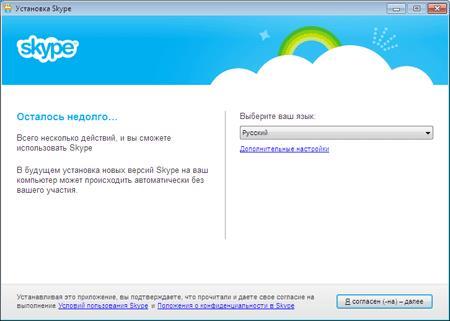 Лицензионное соглашение программы Skype. его необходио принять чтобы иметь право использовать программу
