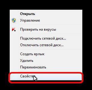 Контекстное меню Мой компьютер