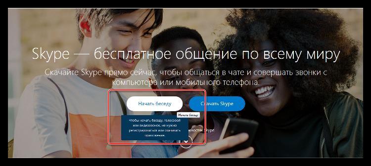 Страница Skype для общения через браузер