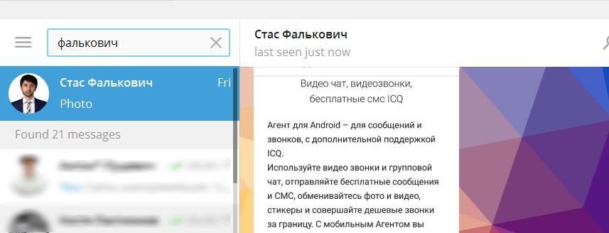 Написать самому себе сообщение в Телеграмм
