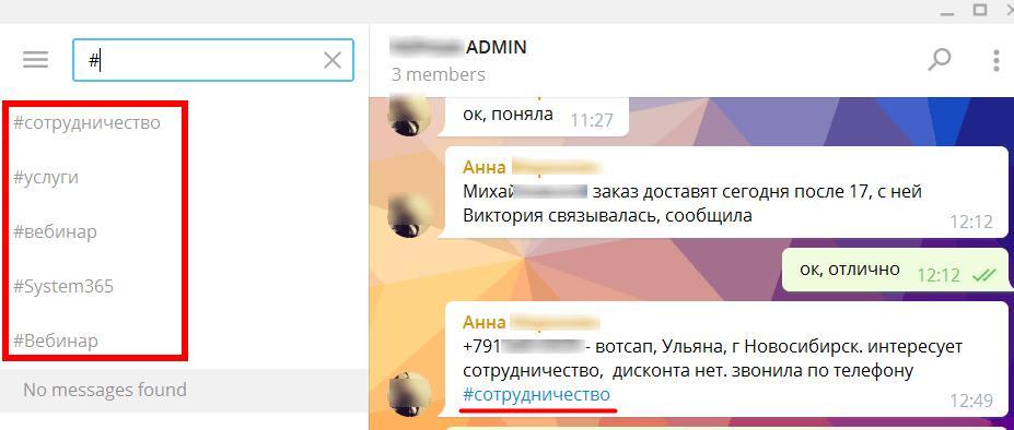 Хештеги в переписке Телеграм