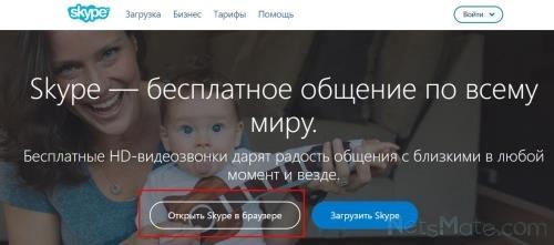 Открываем программу для браузера
