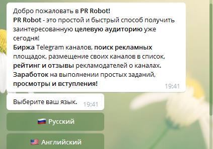 Выбираем язык для общения с роботом @pr_robot