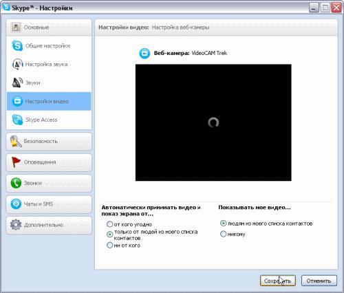 в скайпе черный экран вместо видео - решение есть