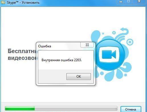 ошибка 2203 при установке skype - мы знаем как это исправить