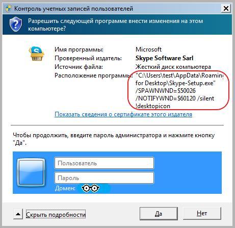 Обновляем Skype 8 без участия администратора - 2