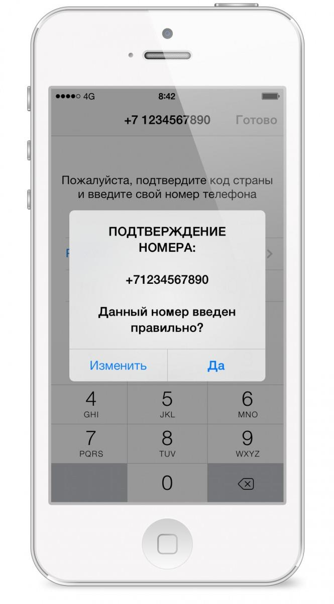 Как подтвердить номер телефона в WhatsApp?