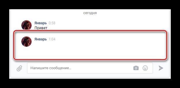 Успешно отправленный код для отправки пустого сообщения в разделе сообщения ВКонтакте