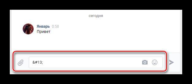 Ввод кода для отправки пустого сообщения в разделе сообщения ВКонтакте