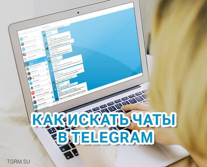 картинка: как искать чаты в телеграм