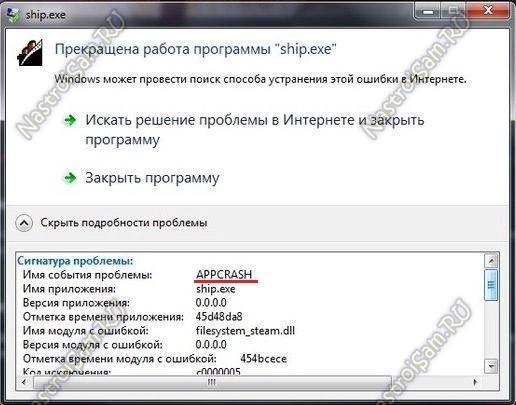 имя события проблемы appcrash ошибка windows 7