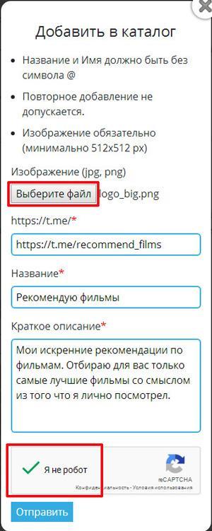 Добавление на telegramzy