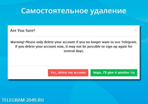 Как удалить аккаунт вручную
