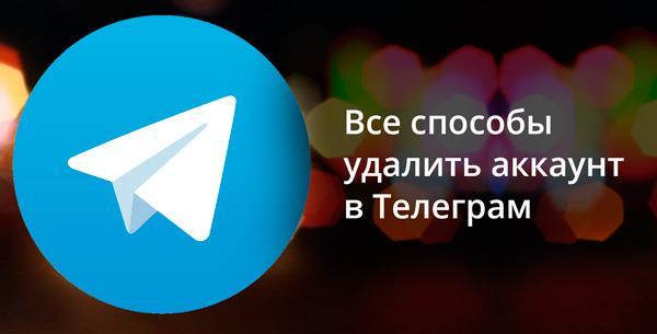 Все способы удалить аккаунт в Telegram вручную и автоматически