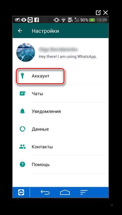 Раздел аккаунты WhatsApp