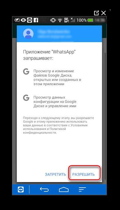 Окно соглашения Google для WhatsApp