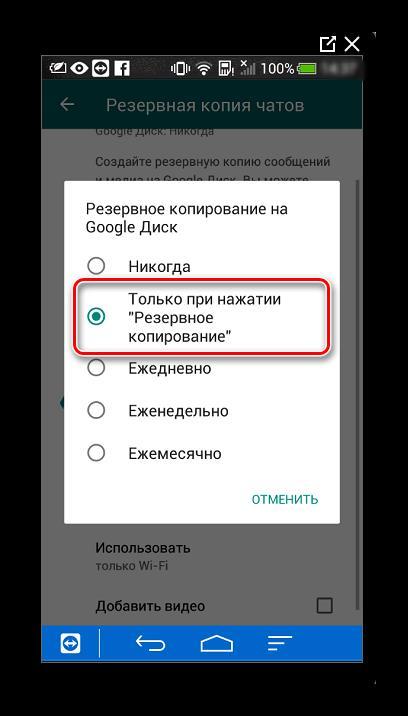 Меню резервного копирования на Google Диск в WhatsApp