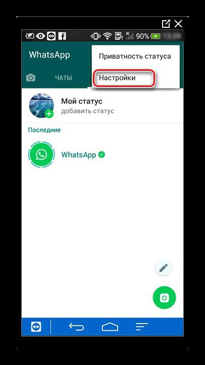 Главное меню настроек WhatsApp