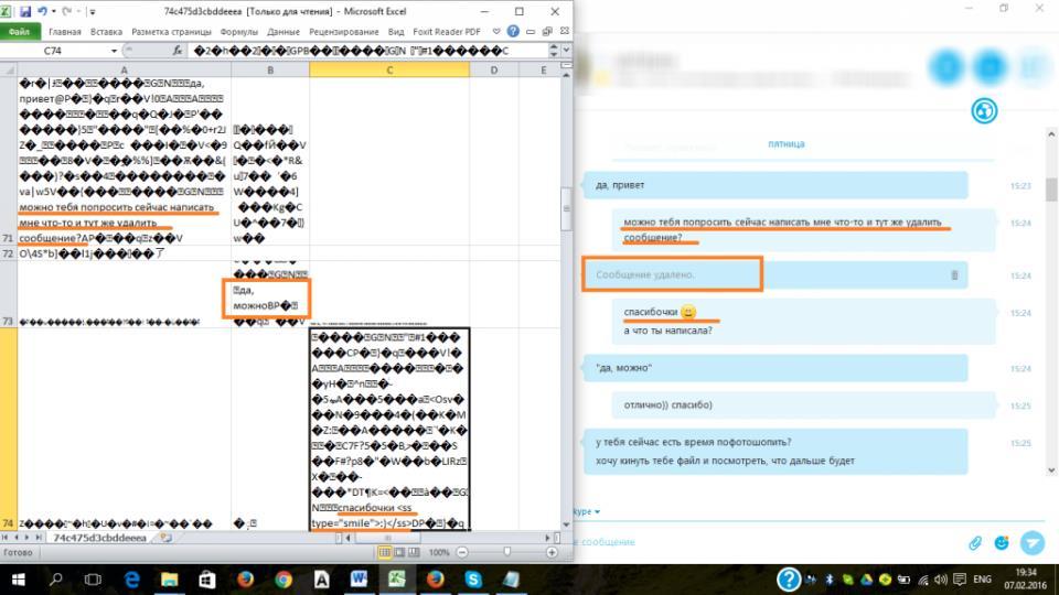 Как прочитать удаленные сообщения в Скайпе