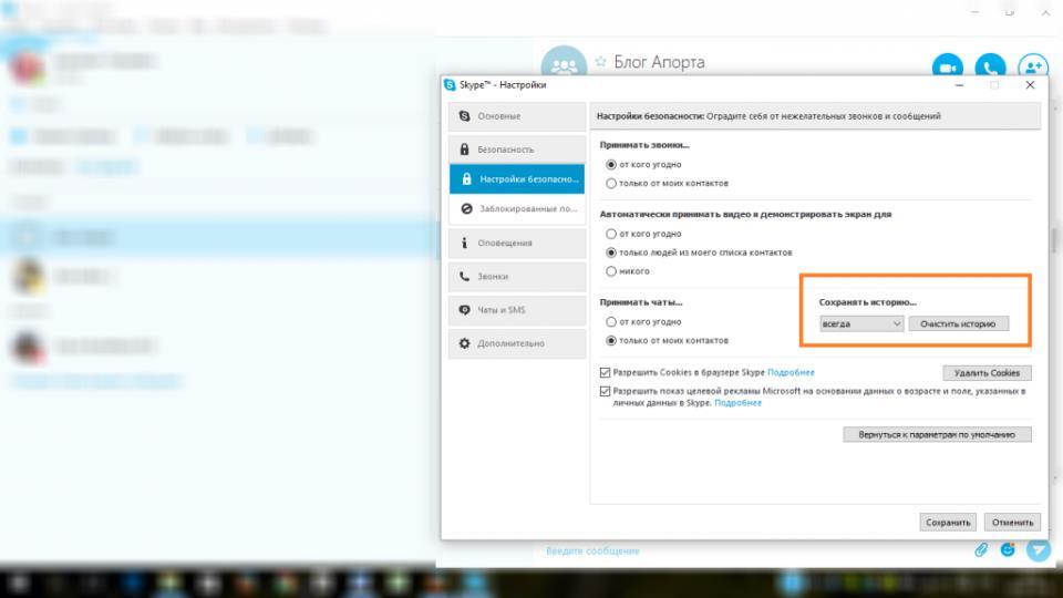 Как удалить прочитанные сообщения в Скайпе - очищаем историю
