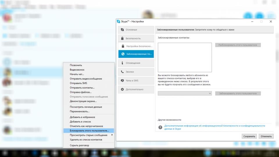 Как заблокировать контакт в Скайпе - два из трех способов