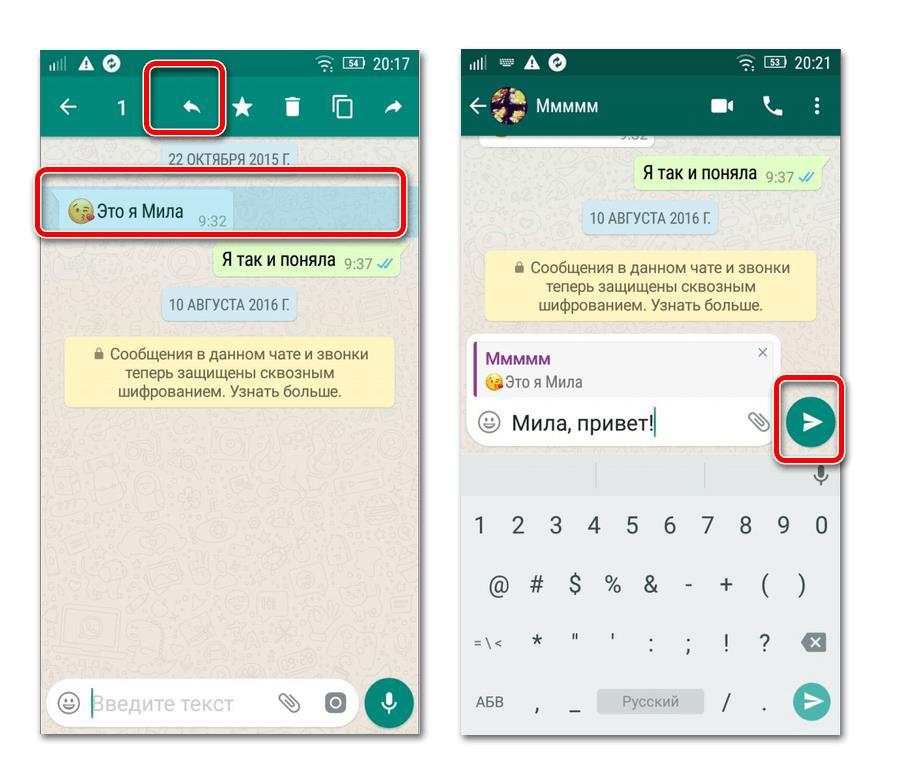 Как в WhatsApp ответить на конкретное сообщение(1)